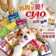 DogChill瘋狂犬-狗糧我至抵-最愛瘋狂寵物用品速遞-狗糧-狗尿墊-狗尿片-狗零食-貓狗糧至抵保證-CIAO-DogChill銷量冠軍 Dennis