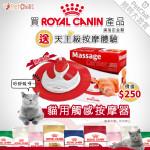 PetChill瘋狂喵-我愛好貓砂-最愛瘋狂寵物用品速遞-貓砂-貓糧-貓零食-貓狗糧至抵保證-Royal Canin貓用觸感按摩器 Monica (1)