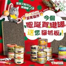 PetChill瘋狂喵-我愛好貓砂-最愛瘋狂寵物用品速遞-貓砂-貓糧-貓零食-貓狗糧至抵保證-聖誕買罐罐送抓板 Monica