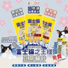 PetChill瘋狂喵-我愛好貓砂-最愛瘋狂寵物用品速遞-貓砂-貓糧-貓零食-貓狗糧至抵保證-富士貓-豆腐貓砂-回頭率99% Monica