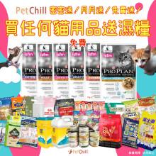 PetChill瘋狂喵-我愛好貓砂-最愛瘋狂寵物用品速遞-貓砂-貓糧-貓零食-貓狗糧至抵保證-買貓砂送濕糧-買貓用品送proplan濕糧 Wendy