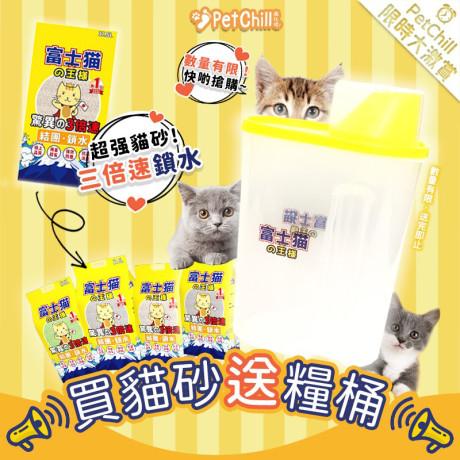 PetChill瘋狂喵-我愛好貓砂-最愛瘋狂寵物用品速遞-貓砂-貓糧-貓零食-貓狗糧至抵保證-買貓砂送糧桶 Monica