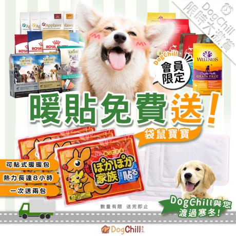 DogChill瘋狂犬-狗糧我至抵-最愛瘋狂寵物用品速遞-狗糧-狗尿墊-狗尿片-狗零食-貓狗糧至抵保證-袋鼠暖暖包 Wendy