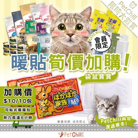 PetChill瘋狂喵-我愛好貓砂-最愛瘋狂寵物用品速遞-貓砂-貓糧-貓零食-貓狗糧至抵保證-袋鼠暖暖包 Wendy