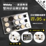 WhiskyChill威士忌清酒專門店-紅酒-白酒-香檳-威士忌-干邑-清酒-梅酒-日威-送貨-日式酒蓋收藏架 Wendy