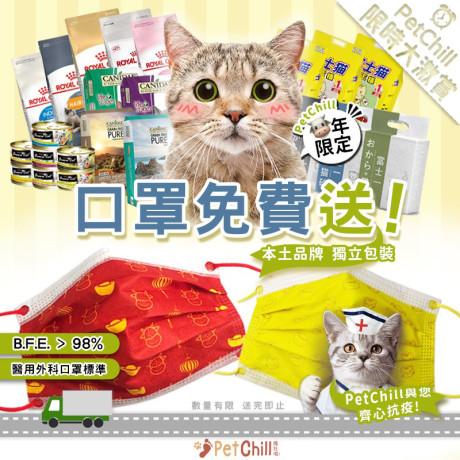 PetChill瘋狂喵-我愛好貓砂-最愛瘋狂寵物用品速遞-貓砂-貓糧-貓零食-貓狗糧至抵保證-牛年限定-口罩免费送 Monica