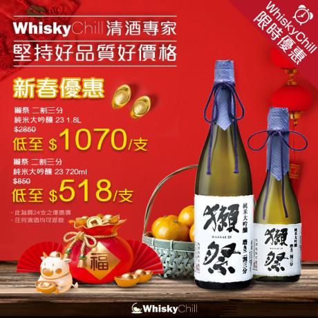 WhiskyChill威士忌清酒專門店-紅酒-白酒-香檳-威士忌-干邑-清酒-梅酒-日威-送貨-獺祭-二割三分-720ml-1.8L-新春優惠 Monica