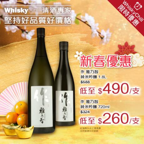 WhiskyChill威士忌清酒專門店-紅酒-白酒-香檳-威士忌-干邑-清酒-梅酒-日威-送貨-作 雅乃智 新春優惠 Dennis
