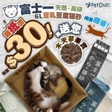 PetChill瘋狂喵-我愛好貓砂-最愛瘋狂寵物用品速遞-貓砂-貓糧-貓零食-貓狗糧至抵保證-富士一-豆腐貓砂-買貓砂送您木天蓼果實 Dennis