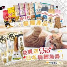PetChill瘋狂喵-我愛好貓砂-最愛瘋狂寵物用品速遞-貓砂-貓糧-貓零食-貓狗糧至抵保證-買貓糧送CIAO魚條 Monica