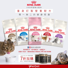 PetChill瘋狂喵-我愛好貓砂-最愛瘋狂寵物用品速遞-貓砂-貓糧-貓零食-貓狗糧至抵保證-Royal Canin-貓糧-量身訂製營養配方 Monica