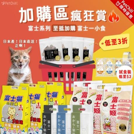 PetChill瘋狂喵-我愛好貓砂-最愛瘋狂寵物用品速遞-貓砂-貓糧-貓零食-貓狗糧至抵保證-加購區瘋狂賞-富士系列至抵加購富士一小食 Wendy