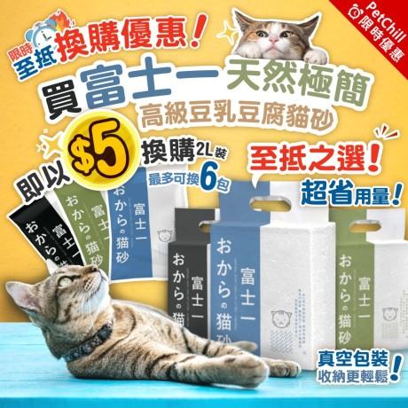 PetChill瘋狂喵-我愛好貓砂-最愛瘋狂寵物用品速遞-貓砂-貓糧-貓零食-貓狗糧至抵保證-富士一加購優惠 Dennis