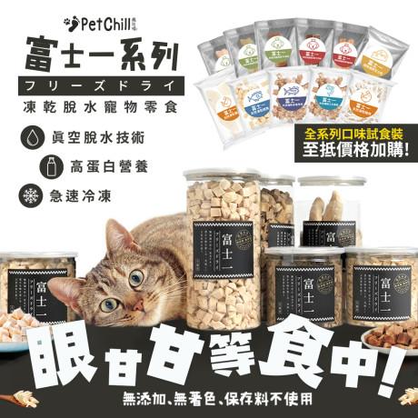 PetChill瘋狂喵-我愛好貓砂-最愛瘋狂寵物用品速遞-貓砂-貓糧-貓零食-貓狗糧至抵保證-富士一系列-凍乾脫水寵物零食-眼甘甘等食中 Monica