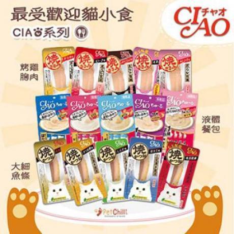 CIAO三大貓小食_寵物用品速遞PetChill