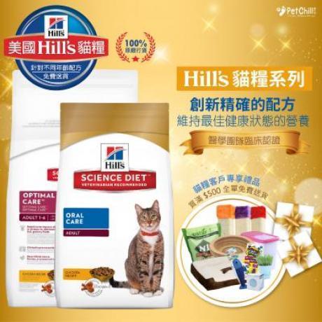 Hills_貓糧_PetChill_寵物用品速遞