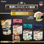 LoveCAT貓砂-豆腐砂-LoveCAT-寵物用品速遞-PetChill