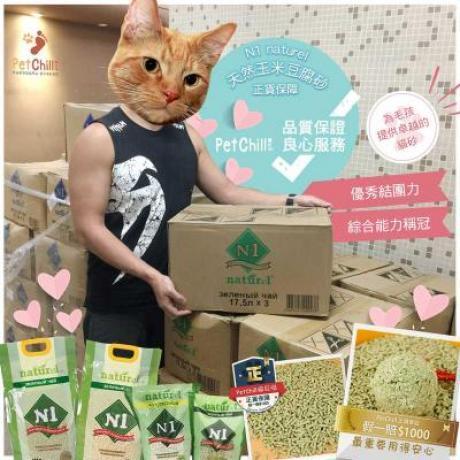 N1-豆腐砂-貓砂-寵物用品速遞