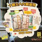 小白執事_豆腐砂_寵物用品速遞_PetChill