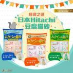 Hitachi_PetChill_ 寵物用品速遞_豆腐貓砂_豆腐砂