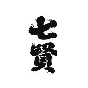 【清酒】七賢