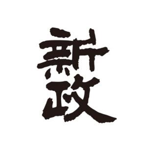 【清酒】新政
