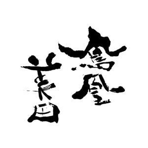 【清酒】鳳凰美田