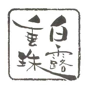【清酒】白露垂珠